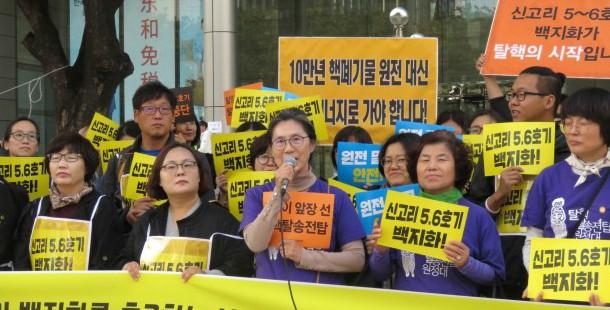Amigos de la Tierra Corea del Sur/KFEM